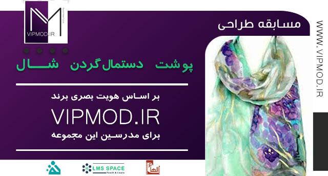 مسابقه طراحی شال , پوشت, دستمال گردن برند VIPMOD.IR