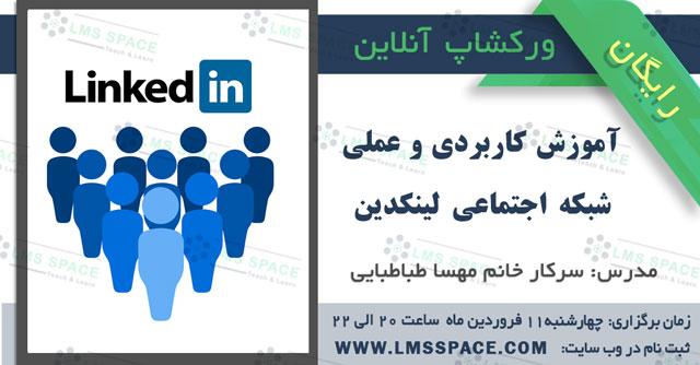 ورکشاپ رایگان آموزش کاربردی و عملی شبکه اجتماعی لینکدین