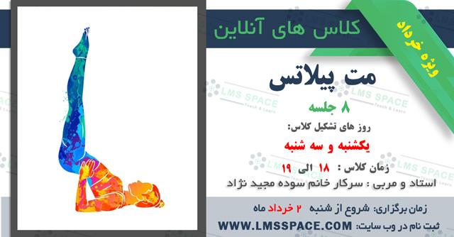 کلاس آنلاین مت پیلاتس ویژه خرداد در روزهای یکشنبه و سه شنبه